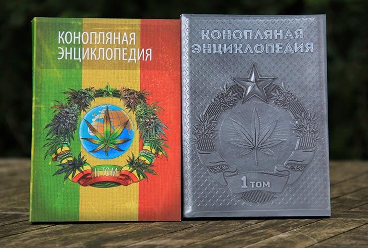 Konoplyanaya_Enciklopediya_Weedy.jpg.646e9055e6e978290473c11b974ce83f.jpg