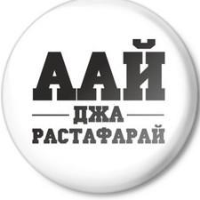 AlljRastafarai