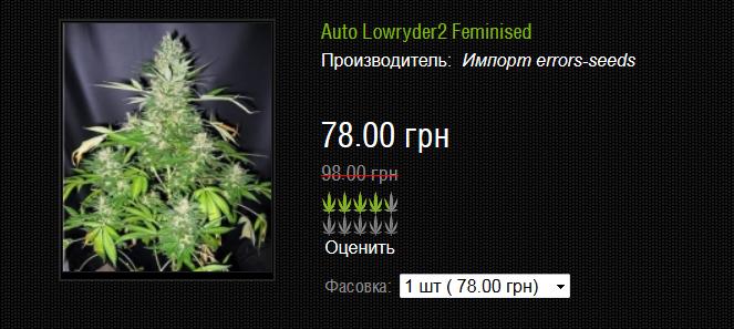 701830001_Screenshot_2018-07-15AutoLowryder2FeminisedErrors-Seeds-...(2).png.b1c1b756c058220b9e460a128a8f307a.png