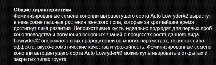 Screenshot_2018-07-15 Auto Lowryder2 Feminised ― Errors-Seeds - Семена конопли, купить семена конопли,купить в Украине, сем[...](1).png