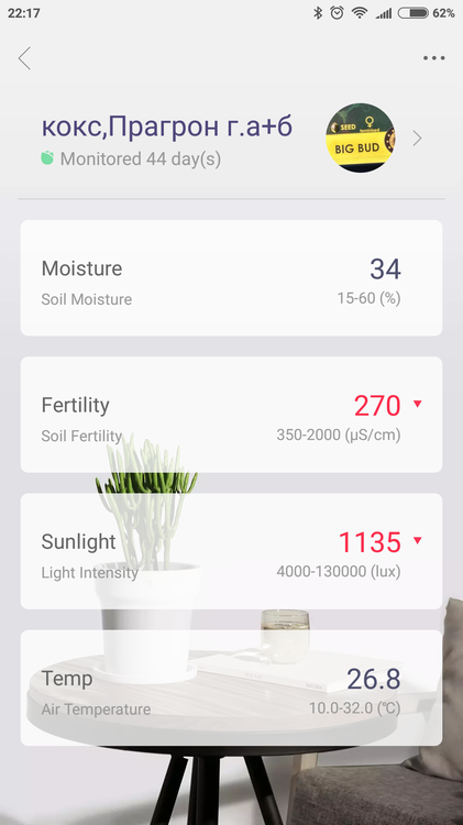 Screenshot_2018-07-28-22-17-22-556_com.huahuacaocao.flowercare.png