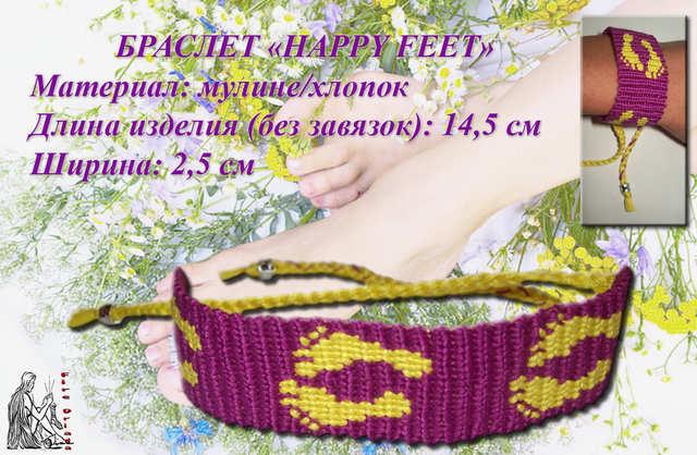 Браслет «Happy feet»