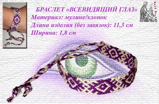 Браслет «Всевидящий глаз»