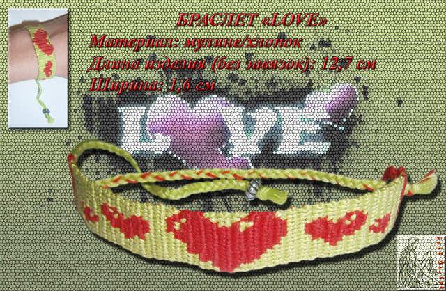 Браслет «LOVE»
