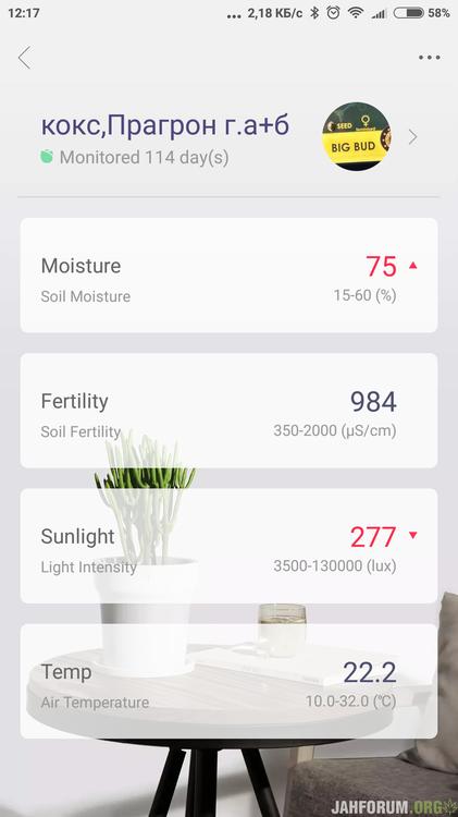 Screenshot_2018-10-06-12-17-27-178_com.huahuacaocao.flowercare.png