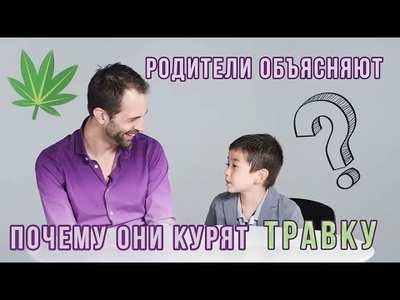 Родители объясняют детям почему они курят ТРАВКУ