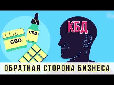 КБД (CBD) - обратная сторона бизнеса | КБД - это законно?