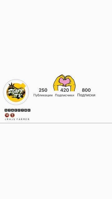 420 подписчиков