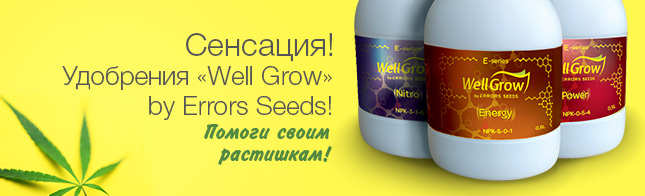 WellGrow-645x196-645x196.jpg