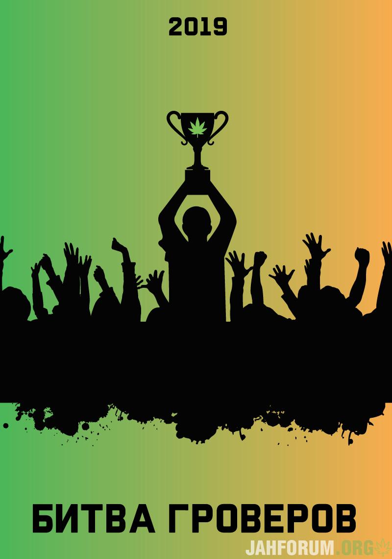 Победители Битвы Гроверов 2019