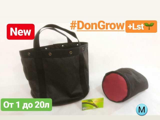 тканевый growbags DonGrow-1