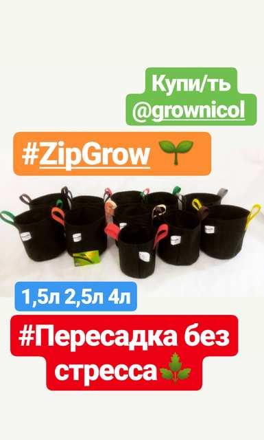 growbags