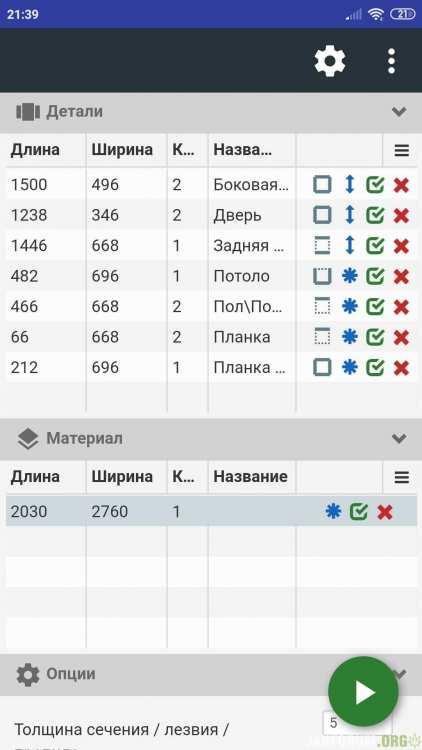Screenshot_2020-08-27-21-39-54-019_com.cutlistoptimizer.thumb.jpg.bf2d41fe84bd14c6655b112ad09619fd.jpg