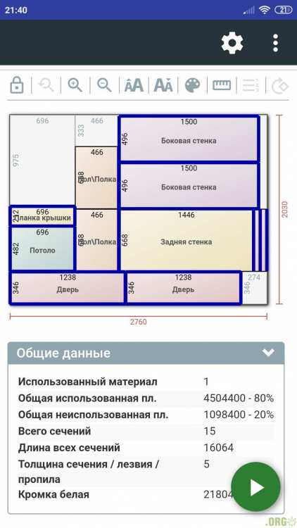 Screenshot_2020-08-27-21-40-02-270_com.cutlistoptimizer.thumb.jpg.b4865f714bb77a527571a5a0834b4447.jpg