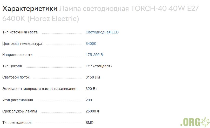 Screenshot_2020-10-15 ROZETKA Характеристики Лампа светодиодная TORCH-40 40W Е27 6400K (Horoz Electric) отзывы, видеообзор,[...].png