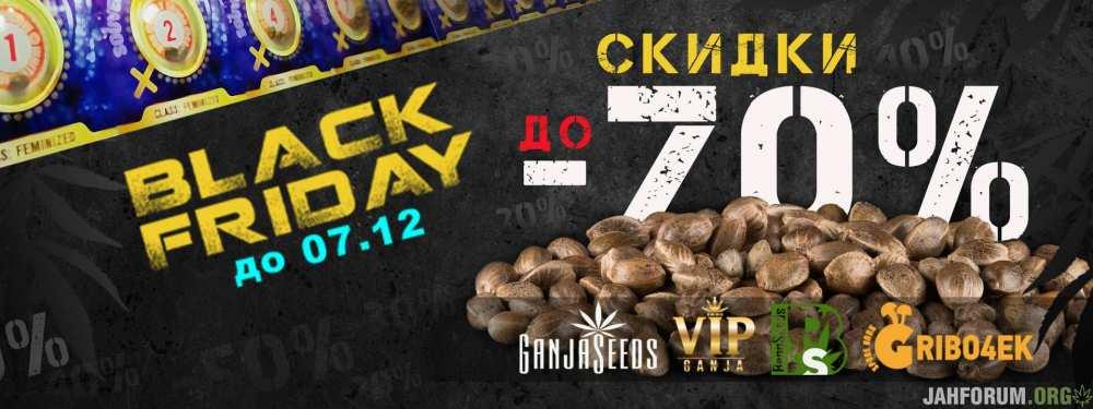 Black Friday вся неделя, до 07.12.20 скидки до 70%!