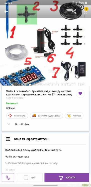 Screenshot_20201206-120249_Promua .jpg
