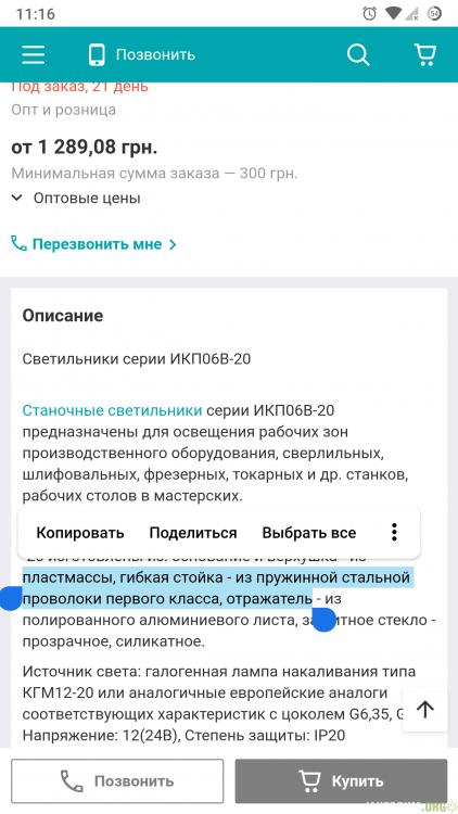 Screenshot_20201212-111632_Chrome.png