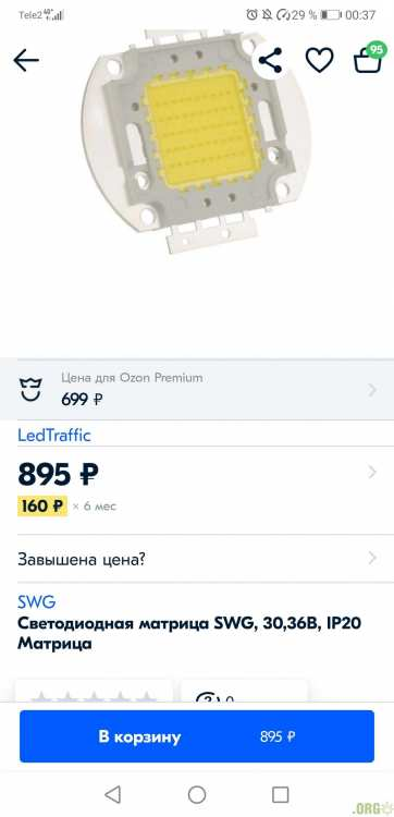 Screenshot_20210114_003732_ru.ozon.app.android.jpg