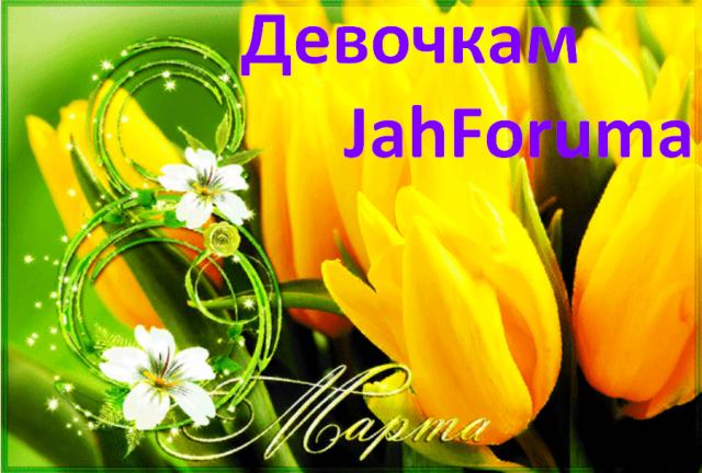 С 8 марта ...)