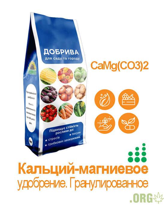 calcii-magnievoe_udobrenie-2.jpg.d804443c7744d645f1b7b2e85b48b944.jpg